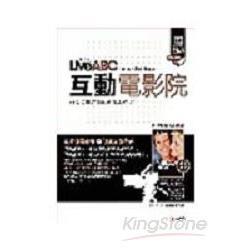 LiveABC互動電影院:男人百分百(數位學習版)