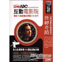 LiveABC互動電影院-扭轉奇蹟(數位學習