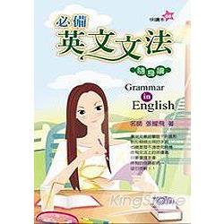 必備英文文法隨身讀