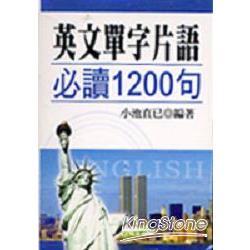 英文單字片語必讀1200句(口袋書)