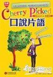 Cherry~Picked口說片語 1CD