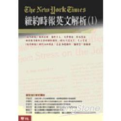 紐約時報英文解析(1)