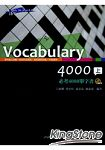 VOCABULARY 4000必考4000單字書(上/下)