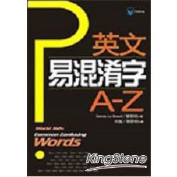 英文易混淆字A-Z(25K)