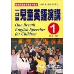 一口氣兒童英語演講(1)附CD