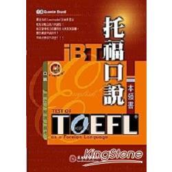 iBT托福口說本領書(1MP3)
