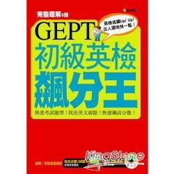 GEPT初級英檢飆分王:完整題解3回