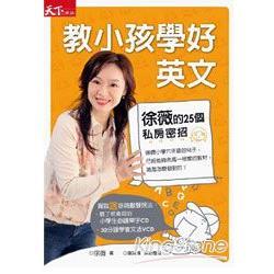 教小孩學好英文:徐薇的25個私房密招
