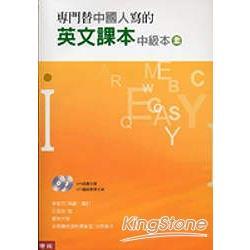 專門替中國人寫的英文課本中級本(上)新版(附光碟)