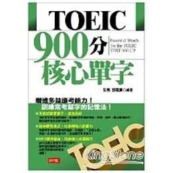 TOEIC 900 分核心單字(書+光碟)