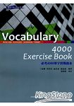 VOCABULARY 4000 EXERCISE BOOK必考4000單字實戰題本