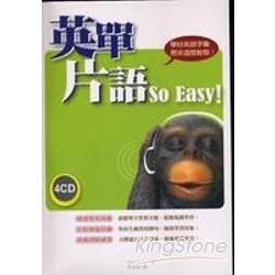 英單片語So Easy! /