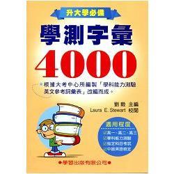 學測字彙4000
