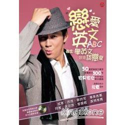 戀愛英文ABC-聶雲:學英文就像談戀愛