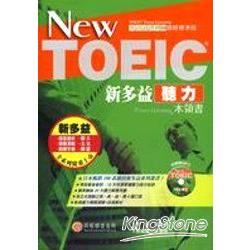 New TOEIC新多益聽力本領書 = New TOEIC power listening