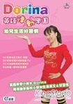 Dorina 英語律動學園~幼兒 好習慣^(