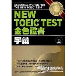 NEW TOEIC TEST金色證書:字彙(附MP3)
