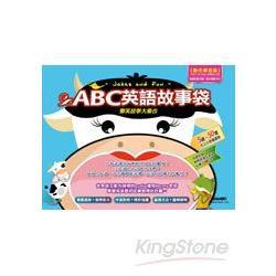 ABC英語故事袋-爆笑故事大集合 Jokes and Fun(附1片電腦互動光碟)