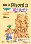 字母會說話Workbook:英語拼讀小高手 Book 1 ^(附CD^)