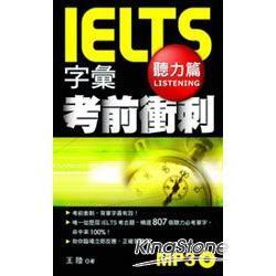 IELTS字彙考前衝刺聽力篇(1MP3)