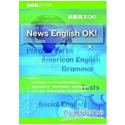 BBC新聞英文OK!(CD)