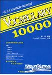 Vocabulary 10000(書+MP3)