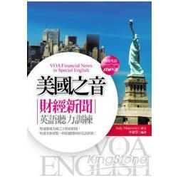 美國之音財經新聞英語聽力訓練 (附MP3)