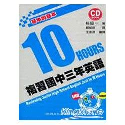 10 HOURS複習國中三年英語(附1CD)