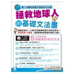 拯救地球人的基礎文法書-第一本讓你能聽又會說的文法書(附1mp3)