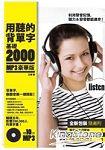 用聽的背單字-基礎2000【MP3豪華版】(附單字聽力練習本+10小時MP3)