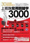 上班族常用關鍵字3000:30天倍增職場英語力(附1MP3+月曆式神奇電腦桌布)