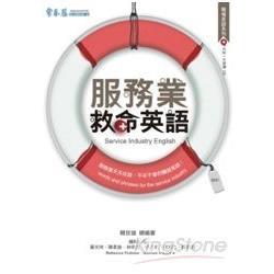服務業救命英語(1CD)