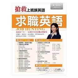 搶救上班族英語:求職英語:job hunting