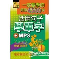一定要學的英語4500字(1):活用句子學單字(1書+1MP3)