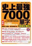 史上最強7000單字(模擬試題版) 【1書+1 MP3】