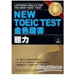 NEW TOEIC  TEST金色證書:聽力 (附MP3)