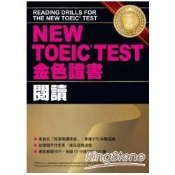 NEW TOEIC TEST金色證書:閱讀