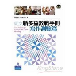 朗文新多益教戰手冊:寫作測驗篇(1MP3)