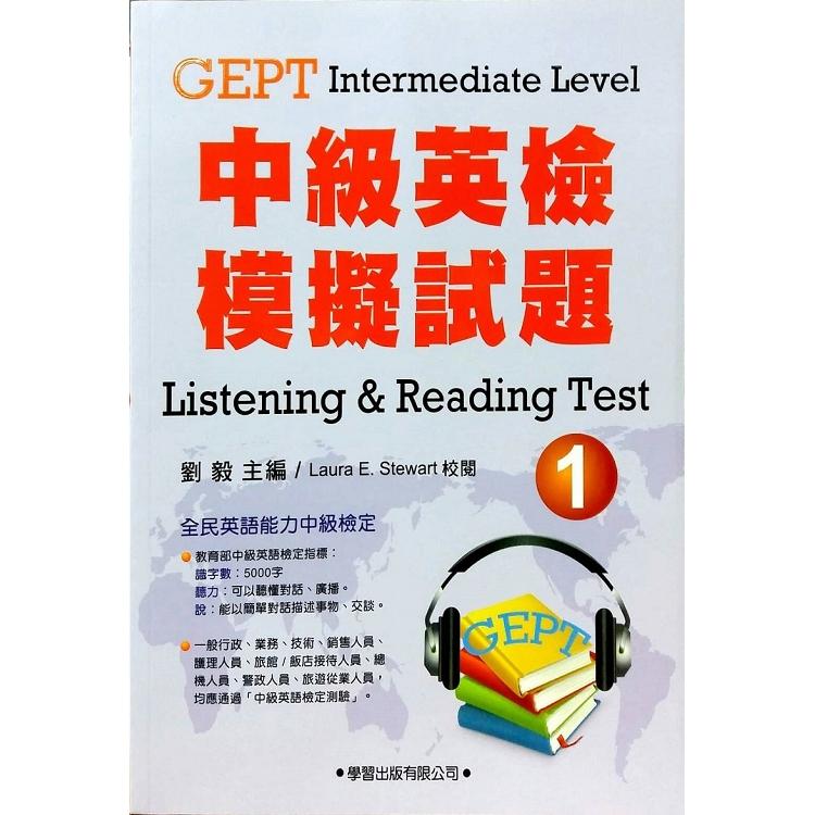 中級英檢模擬試題(1)