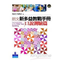 朗文新多益教戰手冊:口說測驗篇(1MP3)