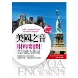 美國之音財經新聞英語聽力訓練(32K+3MP3)