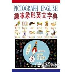 趣味象形英文字典