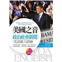 美國之音政治社會新聞英語聽力訓練 (附MP3)(20K)