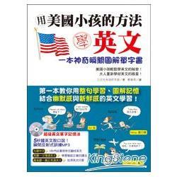 用美國小孩的方法學英文:一本神奇瞬間圖解單字書(附1 mp3)