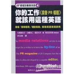 領域別專業英語4:你的工作廣告.PR.媒體就該用這種英語