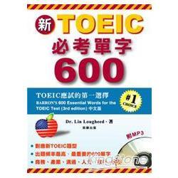 新TOEIC必考單字600 (附MP3)
