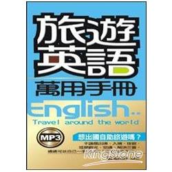 旅遊英語萬用手冊(附MP3)(48K)