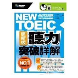New TOEIC高效訓練:更新版聽力突破詳解