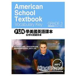 FUN學美國英語課本: 各學科關鍵英單Grade 3 (附MP3)