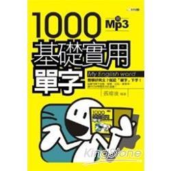 1000基礎實用單字(MP3)